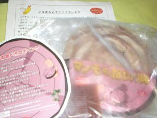 マンモスお肉