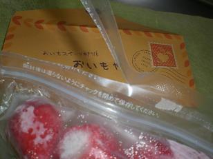 冷凍いちご3