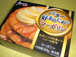 バター好きのマーガリン