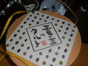 豆タルト1