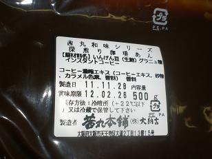 コーヒー大福1