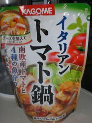 コンソメメトマト3