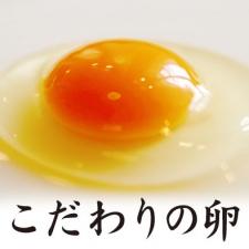 100円卵
