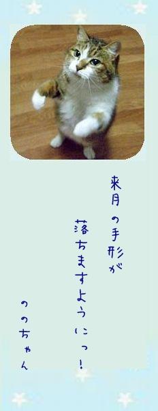 七夕祭り 2011 15 ののちゃんのお願い事