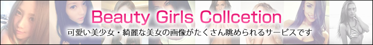 BeautyGirlsCollection -美女・美少女コレクション