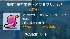 Maple110831_075134.jpg