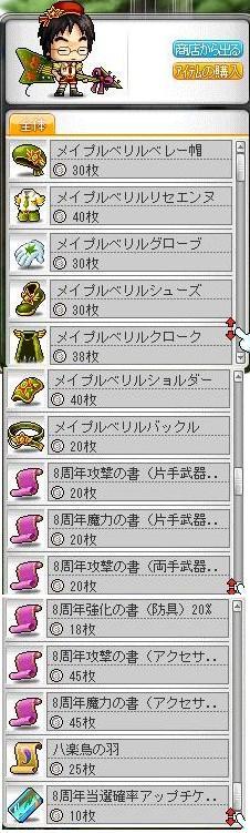 Maple110831_075229.jpg