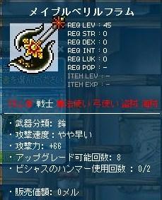 Maple110831_085305.jpg