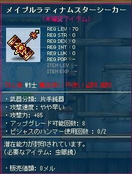 Maple110831_085356.jpg