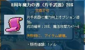 Maple110831_085940.jpg
