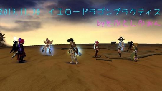 YDP記念 13.11.30