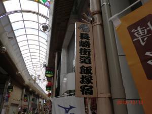 長崎街道 本町2