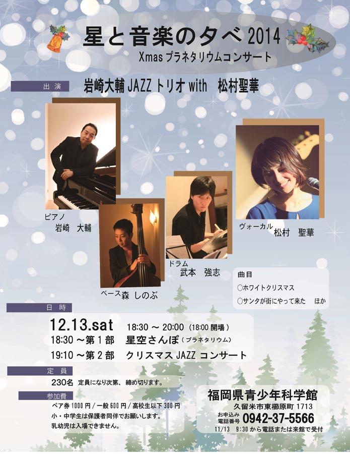 2014_12_pos.jpg