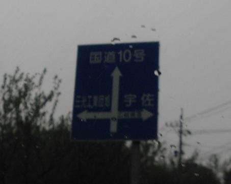 中津宇佐農道1