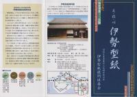 katagami1_convert_20130528100331.jpg