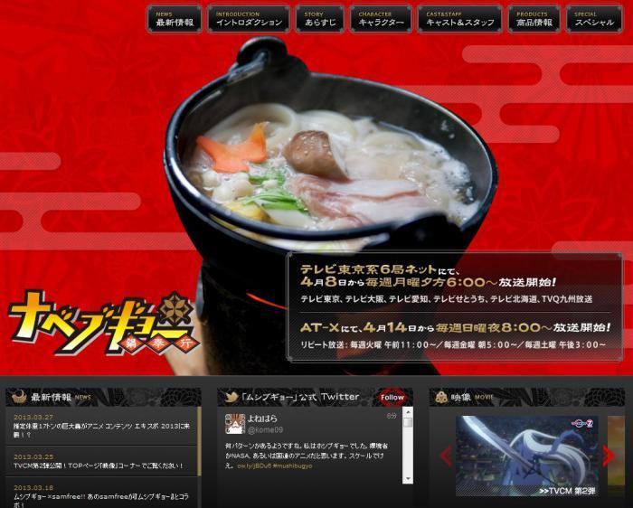 TVアニメ『ムシブギョー』公式サイト