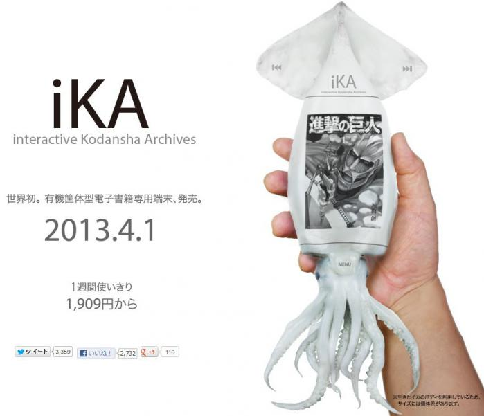 iKA(interactive Kodansha Archives):世界初の有機筐体電子書籍専用端末(2013年4月1日)|講談社