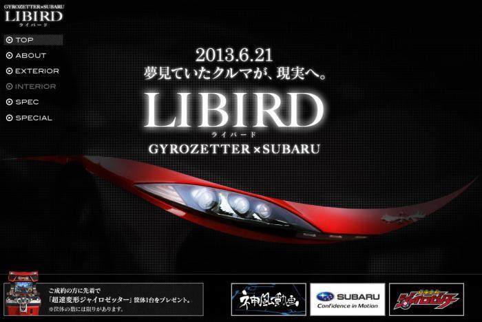 GYROZETTER×SUBARU LIBIRD 超速変形ジャイロゼッター SQUARE ENIX