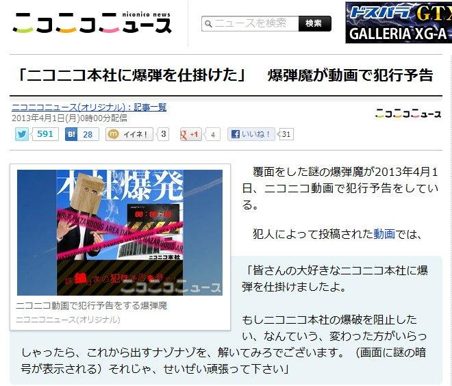 「ニコニコ本社に爆弾を仕掛けた」 爆弾魔が動画で犯行予告 ニコニコニュース