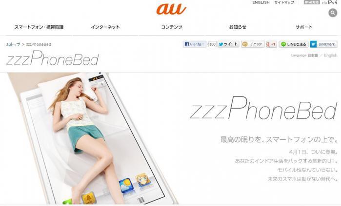 zzzPhoneBed1.jpg