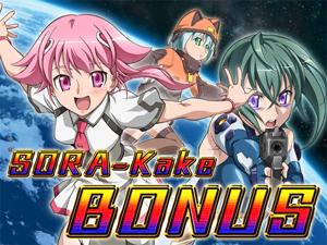 宇宙をかける少女bonus02