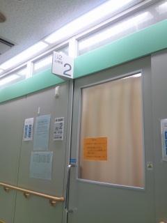 市民病院 B2診察室2