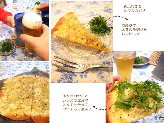 完成☆シラスのピザ