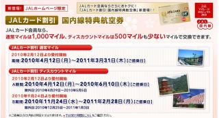 JALカード割引国内線特典航空券