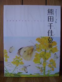 プチファーブル・熊田千佳慕