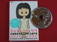 「チョコレート・ラヴ」発売♪