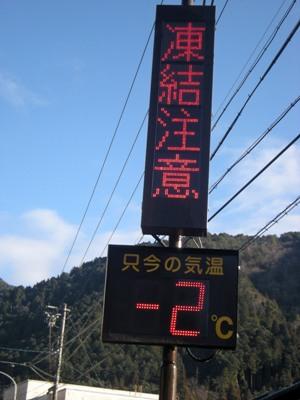 1外は寒い