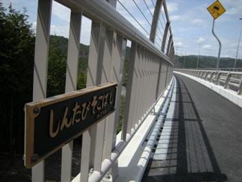 7新たびそこ橋