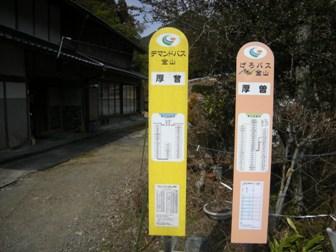 厚曽地区最終バス停