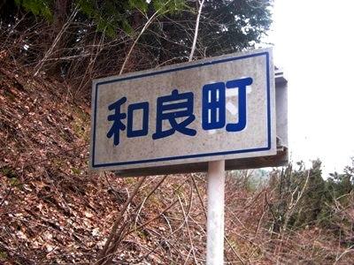 和良町アップ