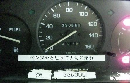 33万キロ走行・・・