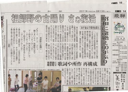 7-1新聞記事