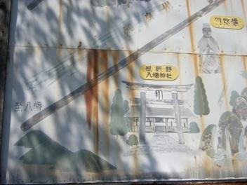 5-5祖師野八幡宮