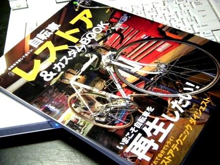 自転車レストア本