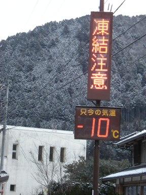 1-5マイナス10℃!