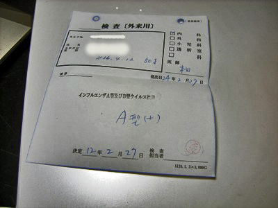 1-1-1検査結果_edited-1