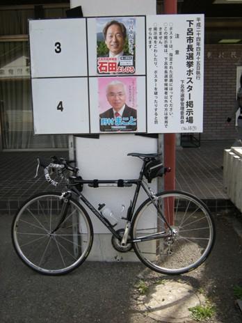 4-6選挙