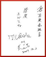 内田先生のサイン