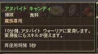 アヌバイトキャンディ-1