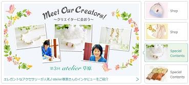 Meet our Creators!へ