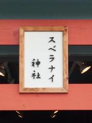 すべらない神社!!