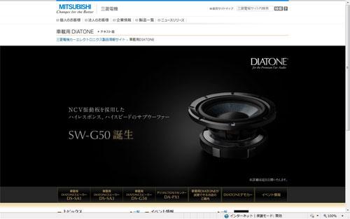 DIATONE SW-G50