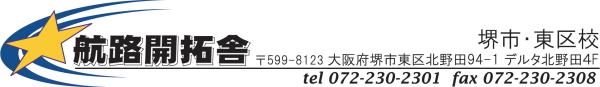 航路開拓舎ロゴ+電話番号
