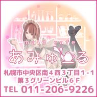 札幌 メイドカフェ あみゅーる