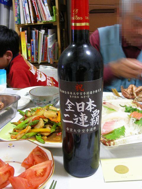 記念ボトル ワイン