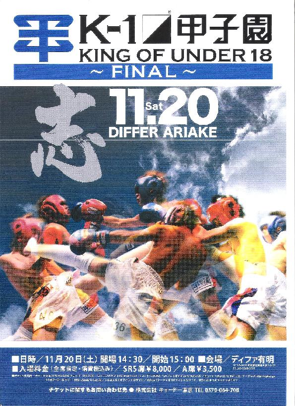 K-1甲子園~FINAL~